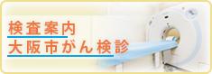 検査案内 大阪市がん検診