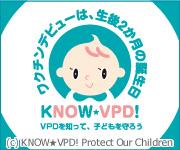VPDリンク